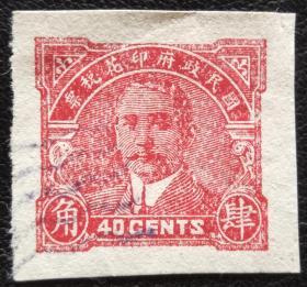 773: 民国孙中山像印花税票4角