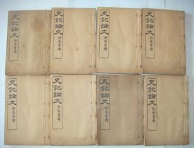 史记论文(8册全)民国25年第11版