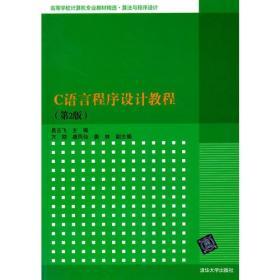 C语言程序设计教程(第2版)(高等学校计算机专业教材精选·算法与程序设计)