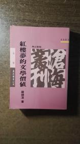 增订新版 红楼梦的文学价值(学术力作,获奖作品,绝对低价,绝对好书,私藏品还好,自然旧 )