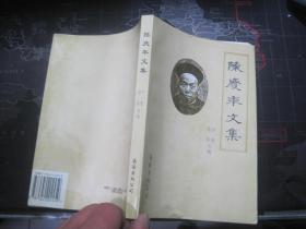 陈庆年文集 (作者签名本)