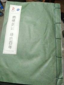 中国邮票珍藏册 燃情奥运 绿色百年