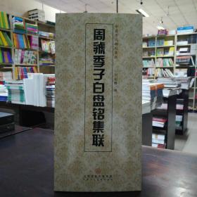 中国历代碑帖集联:周虢季子白盘铭集联