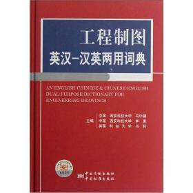 工程制图英汉-汉英两用词典