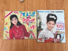 1962年/1965年日本明星日历画两册