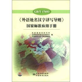 《外语地名汉字译写导则》国家标准应用手册(GB/T 17693)