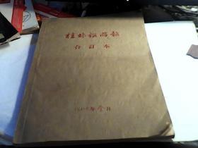 桂林旅游报合订本1988至1989【含试式号】