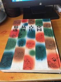 中国古代插图精选