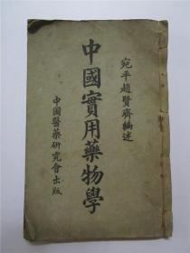 民国12年线装本 中国实用药物学 (上下卷一册全)