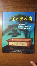 宜兴紫砂陶(大开本全铜版纸,玩文革盆的权威图录书籍,绝对低价,绝对好书,私藏品还好,自然旧  )