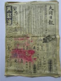民国36年11月9日广东台山出版《大同日报》1-4版 一份