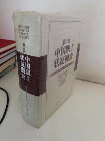 第六次中国职工状况调查(未开封)