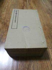 精品古籍书目文献        1959年    大开本线装精印《北京图书馆善本书目》八册全一套