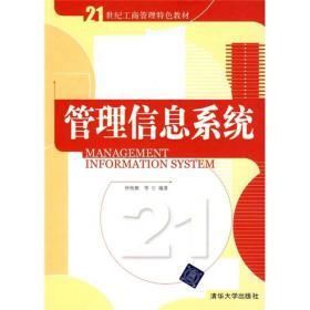 管理信息系统/21世纪工商管理特色教材