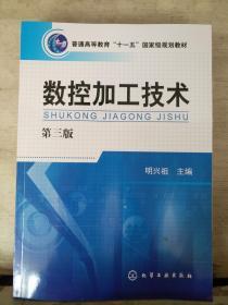 数控加工技术(第三版)