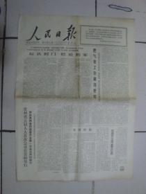 1977年12月10日《人民日报》(贵州省五届人大首次会议在贵阳举行)