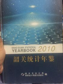 韶关统计年鉴2010