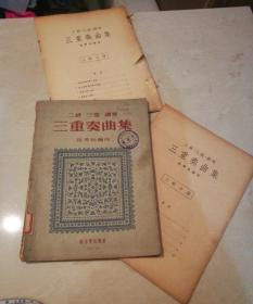 《二胡三弦钢琴三重奏曲集》,附二胡三弦分谱各一册,1953年一版一印,印量2000