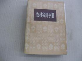 农村实用手册