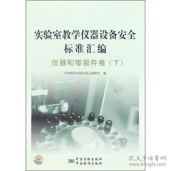 实验室教学仪器设备安全标准汇编:仪器和零部件卷下