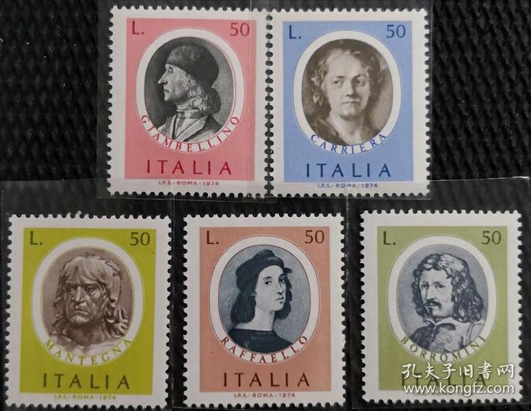 意大利1974年  艺术家(2)组 建筑师、画家等 5全新 有双联