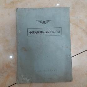 中国民航国际货运电报手册