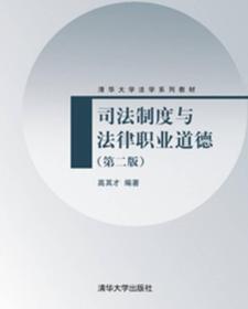 司法制度与法律职业道德(第2版)/清华大学法学系列教材