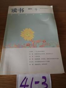 读书2013.9 售价0.99元