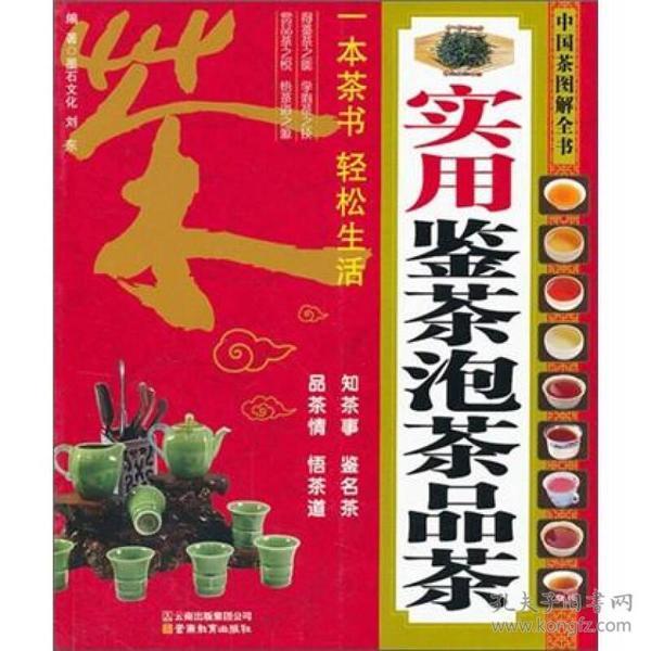 中国茶图解全书:实用鉴茶泡茶品茶
