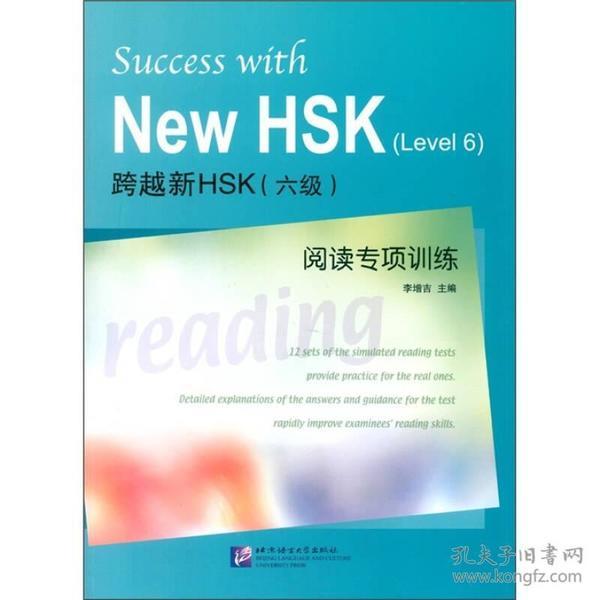 9787561930076跨越新HSK阅读专项训练(六级)