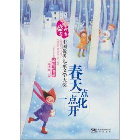 盛世花香-中国优秀儿童文学大奖最精品书系-春天一点一点化开