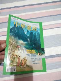 中华遗产2017·07