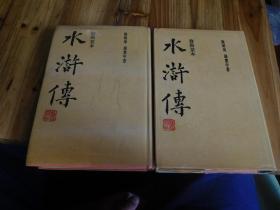 容与堂本 水浒传(上下册精装)