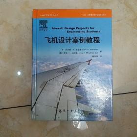 AIAA航空航天技术丛书:飞机设计案例教程