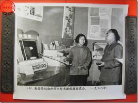 《朱委员长参观科学技术新成就展览会。(一九五八年)》,上世纪七十年代黑白老照片,银盐纸基,有文字说明。尺寸规格(长×宽):30.2厘米×25.5厘米。
