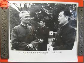 《周总理同地质学家李四光交谈。(一九五二年)》,上世纪七十年代黑白老照片,银盐纸基,有文字说明。尺寸规格(长×宽):30.2厘米×25.5厘米。