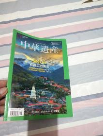 中华遗产2017·08