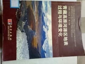 青藏高原河源区地表过程与环境变化