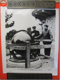 《毛主席在南京参观紫金山天文台。(一九五三年)》,上世纪七十年代黑白老照片,银盐纸基,有文字说明。。尺寸规格(长×宽):30.2厘米×25.5厘米。
