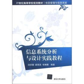孔夫子旧书网--信息系统分析与设计实践教程