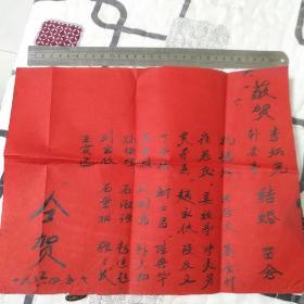 1964年毛笔手写﹌敬贺~~结婚 留念(手写)