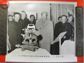 《毛主席参观中国科学院科研成果展览。(一九五八年)》,上世纪七十年代黑白老照片,银盐纸基,有文字说明。照片人物前排左起为:张劲夫、吴有训、毛泽东、郭沫若。尺寸规格(长×宽):30.2厘米×25.5厘米。中国著名女摄影家侯波拍摄。