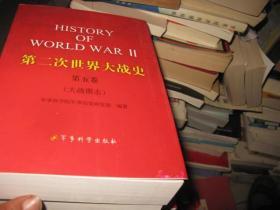 第二次世界大战史(1-5卷)