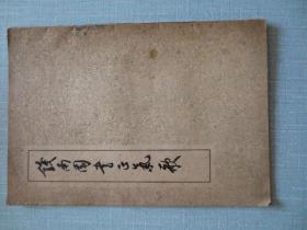 钱南园书正气歌(1964年出版)