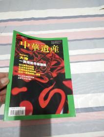 中华遗产2017·09