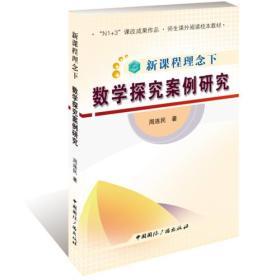 新课程理念下数学探究案列研究