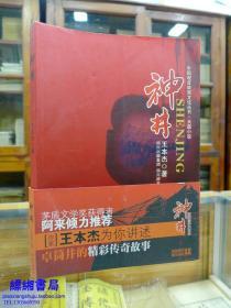 中国观音故里文化丛书.长篇小说  神井 ——王本杰著