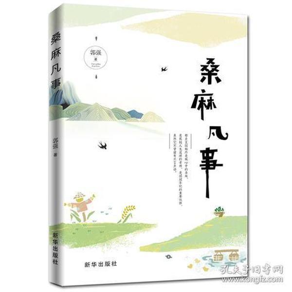 散文集:桑麻凡事