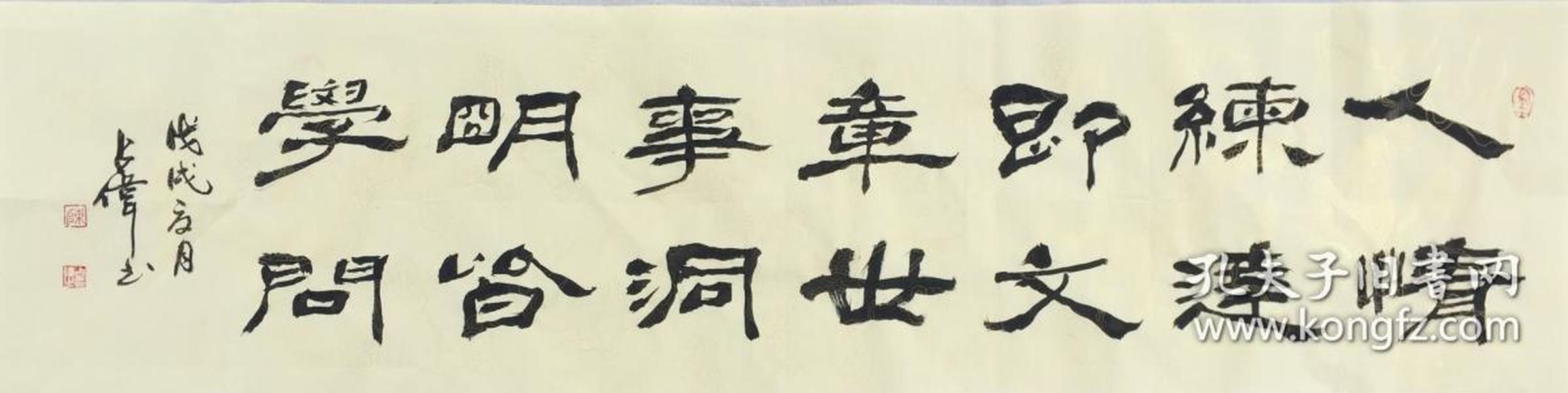 【孔网首发☆低价惠友】L-03河南书法名家凌啸先生精品书法作品1件(保真)