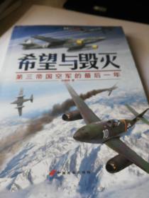 希望与毁灭: 第三帝国空军的最后一年